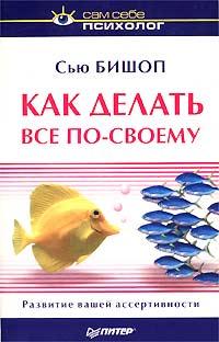 """Обложка книги """"Как делать все по-своему"""""""