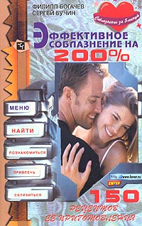 "Обложка книги ""Эффективное соблазнение на 200%"""
