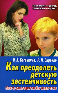 """Обложка книги """"Как преодолеть детскую застенчивость"""""""