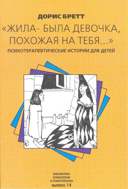 """Обложка книги """"Жила-была девочка, похожая на тебя…"""""""
