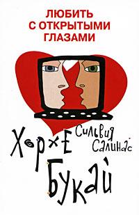 """Обложка книги """"Любить с открытыми глазами"""""""