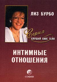 """Обложка книги """"Интимные отношения"""""""