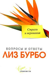 """Обложка книги """"Страхи и верования"""""""