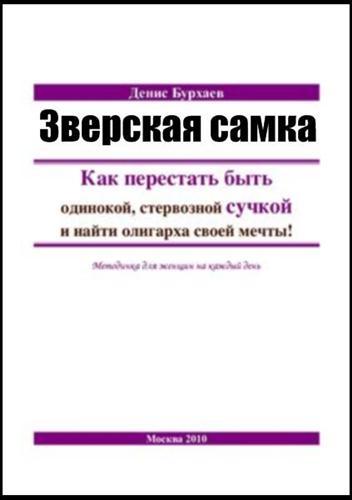 """Обложка книги """"Зверская самка"""""""