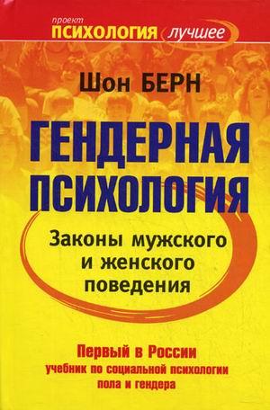 """Обложка книги """"Гендерная психология. Законы мужского и женского поведения"""""""