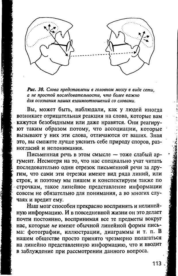 DJVU. Научите себя думать! (Use Both Sides of your BRAIN). Бьюзен Т. Страница 111. Читать онлайн