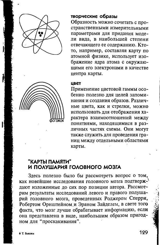 DJVU. Научите себя думать! (Use Both Sides of your BRAIN). Бьюзен Т. Страница 127. Читать онлайн