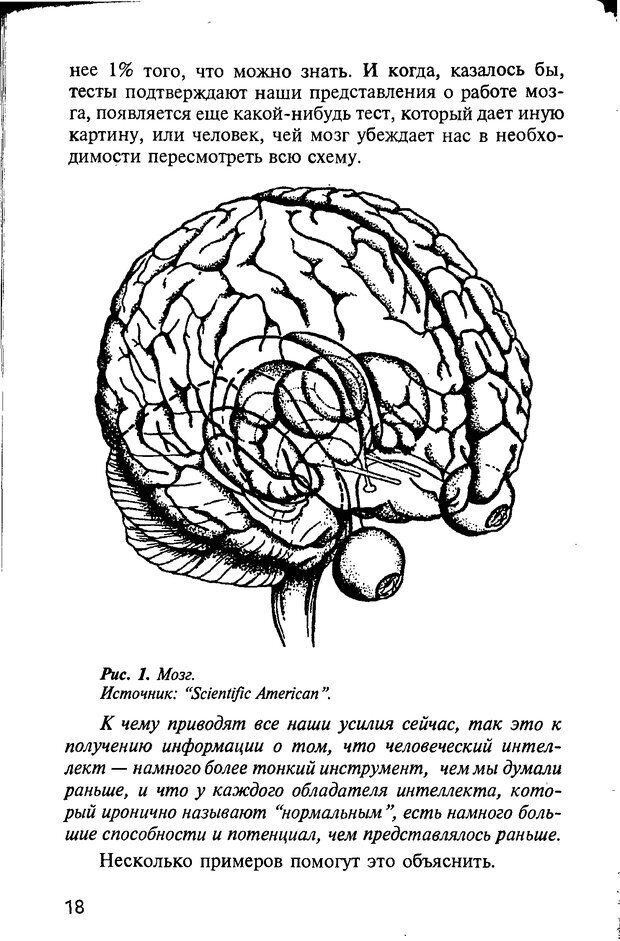 DJVU. Научите себя думать! (Use Both Sides of your BRAIN). Бьюзен Т. Страница 17. Читать онлайн