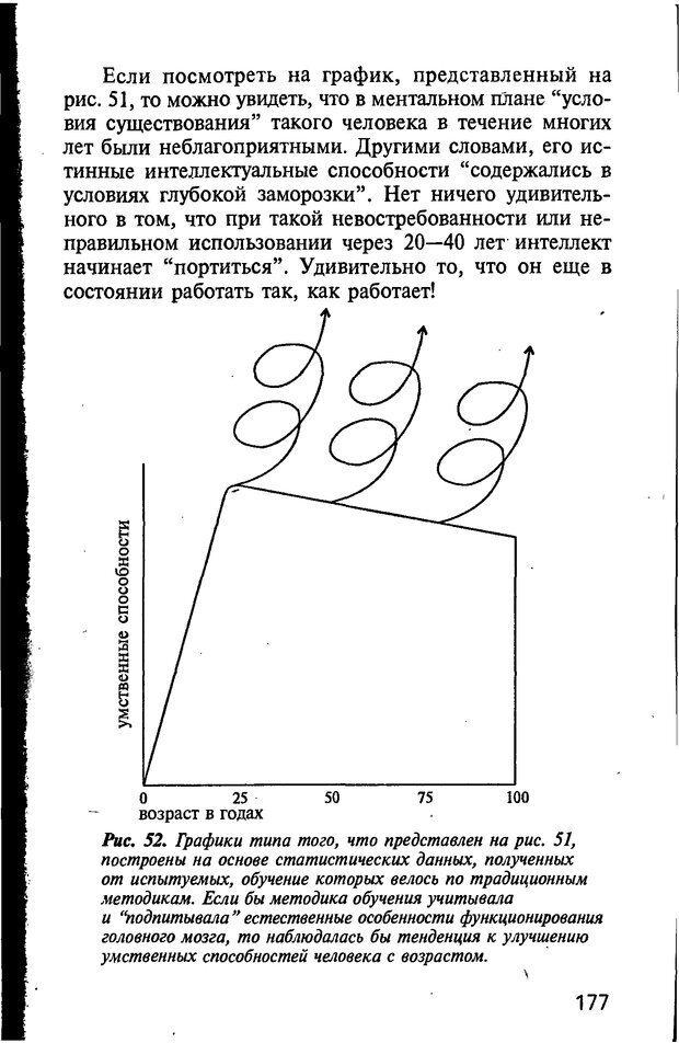 DJVU. Научите себя думать! (Use Both Sides of your BRAIN). Бьюзен Т. Страница 175. Читать онлайн