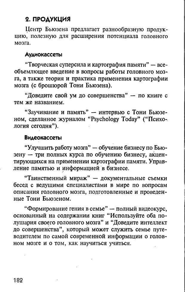 DJVU. Научите себя думать! (Use Both Sides of your BRAIN). Бьюзен Т. Страница 180. Читать онлайн