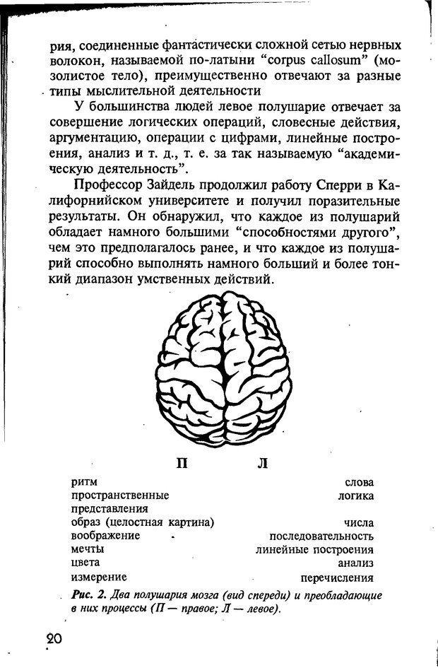 DJVU. Научите себя думать! (Use Both Sides of your BRAIN). Бьюзен Т. Страница 19. Читать онлайн