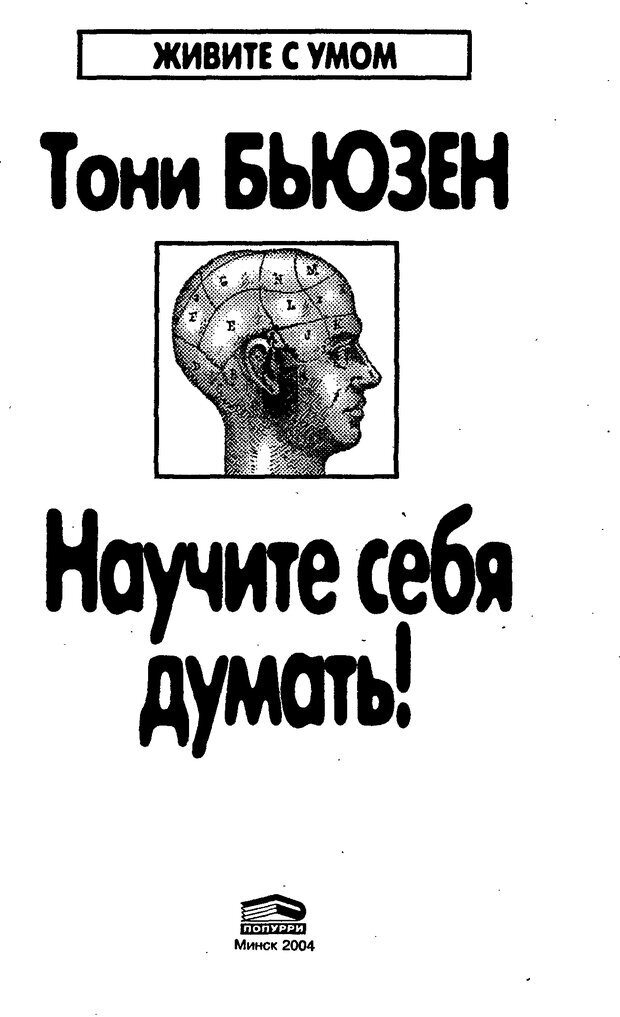 DJVU. Научите себя думать! (Use Both Sides of your BRAIN). Бьюзен Т. Страница 2. Читать онлайн