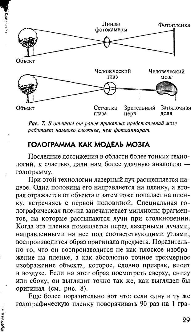 DJVU. Научите себя думать! (Use Both Sides of your BRAIN). Бьюзен Т. Страница 27. Читать онлайн