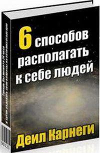 """Обложка книги """"Шесть способов располагать к себе людей"""""""