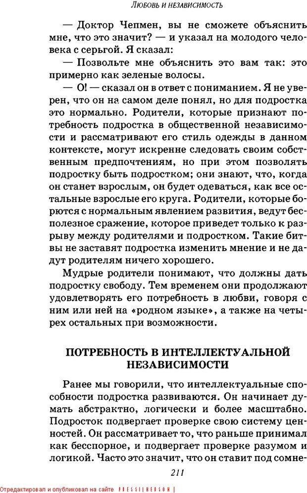 DJVU. Пять путей к сердцу подростка. Чепмен Г. Страница 207. Читать онлайн