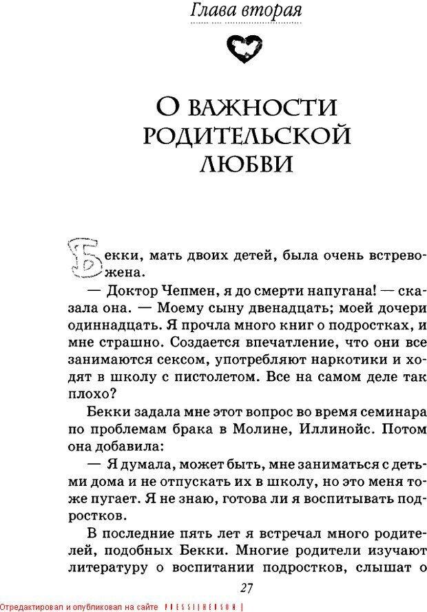 DJVU. Пять путей к сердцу подростка. Чепмен Г. Страница 27. Читать онлайн