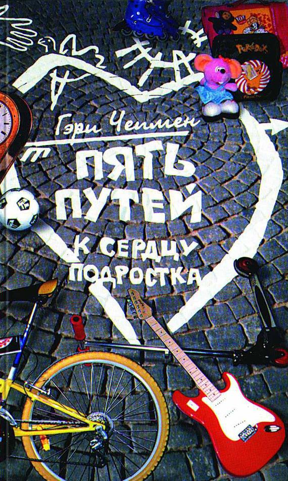 """Обложка книги """"Пять путей к сердцу подростка"""""""
