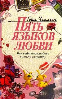 """Обложка книги """"Пять языков любви. Как выразить любовь вашему спутнику"""""""