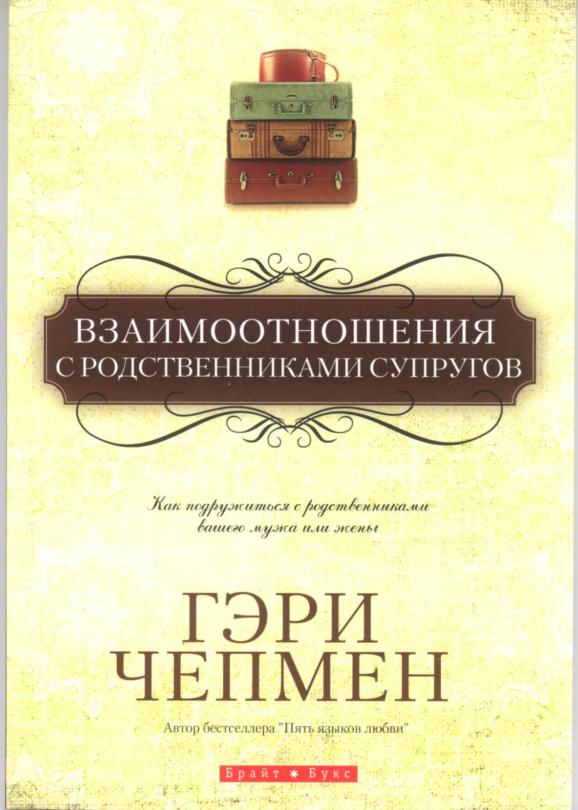 """Обложка книги """"Взаимоотношения с родственниками супругов"""""""