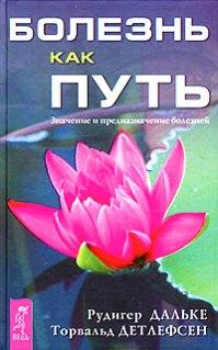 """Обложка книги """"Болезнь как путь. Значение и предназначение болезней"""""""