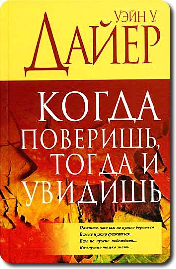 """Обложка книги """"Когда поверишь, тогда увидишь"""""""