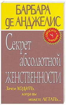 """Обложка книги """"Секрет абсолютно женственности"""""""