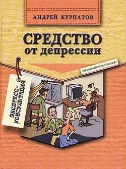 """Обложка книги """"Средство от депрессии"""""""