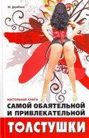 Настольная книга самой обаятельной и привлекательной толстушки, Дерябина Марина