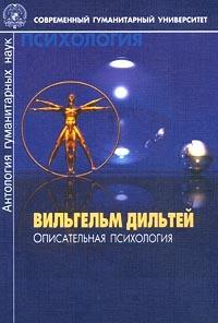 """Обложка книги """"Описательная психология"""""""