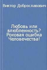 Любовь или влюбленность? Роковая ошибка Человечества!, Алтынов Виктор