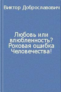 """Обложка книги """"Любовь или влюбленность? Роковая ошибка Человечества!"""""""