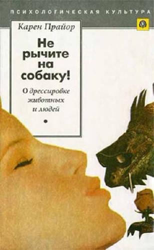 """Обложка книги """"Не рычите на собаку! О дрессировке животных и людей"""""""