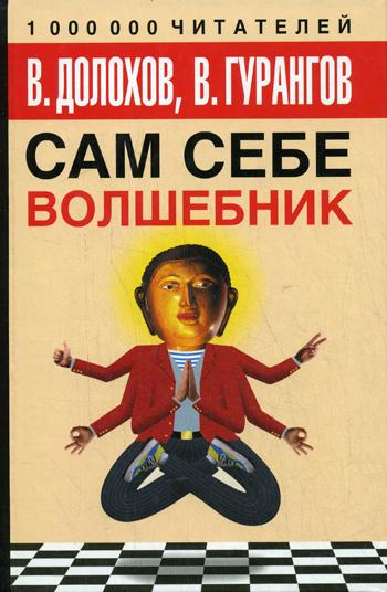 """Обложка книги """"Сам себе волшебник"""""""