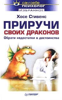 """Обложка книги """"Приручи своих Драконов"""""""