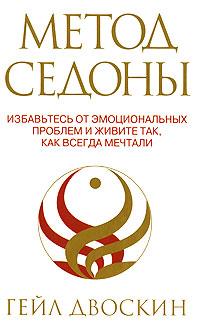 """Обложка книги """"Метод Седоны"""""""
