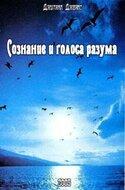 Сознание и голоса разума, Джейнс Джулиан