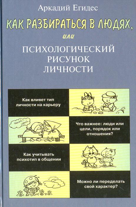 """Обложка книги """"Как научиться разбираться в людях"""""""