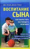 """Обложка книги """"Воспитание сына"""""""