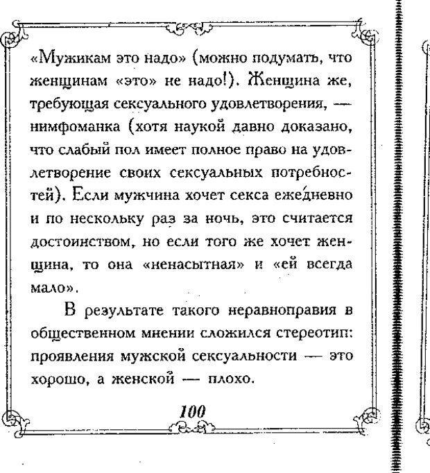 DJVU. Эти непонятные мужчины. Еникеева Д. Д. Страница 100. Читать онлайн