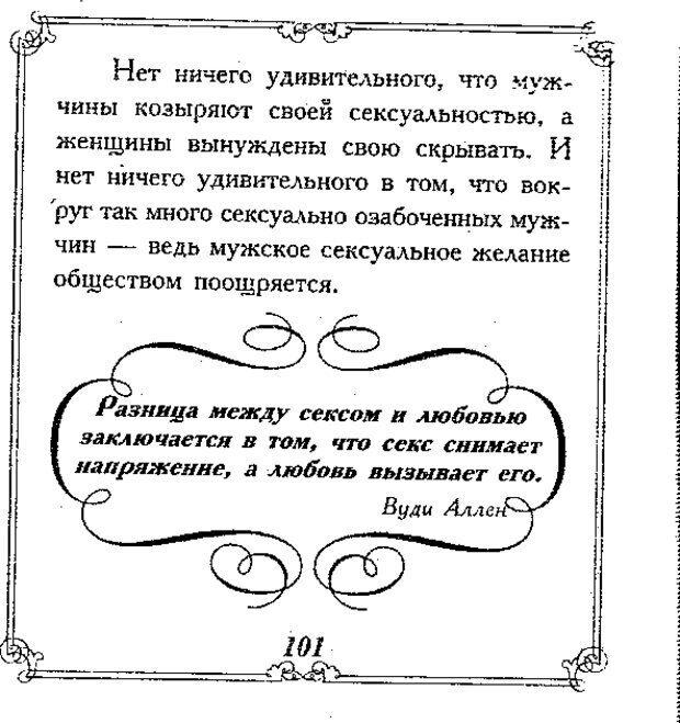 DJVU. Эти непонятные мужчины. Еникеева Д. Д. Страница 101. Читать онлайн