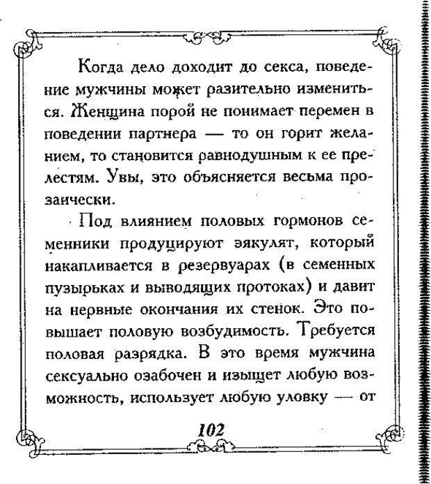 DJVU. Эти непонятные мужчины. Еникеева Д. Д. Страница 102. Читать онлайн