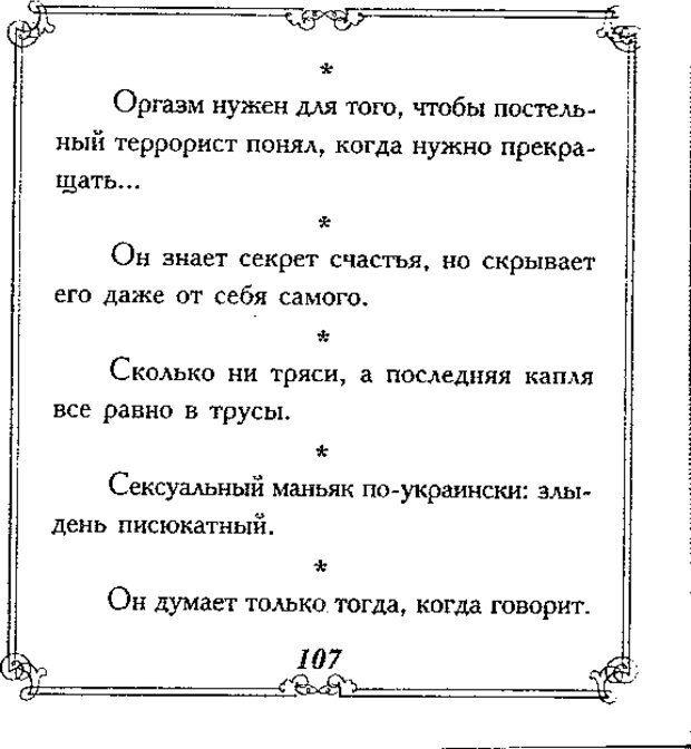 DJVU. Эти непонятные мужчины. Еникеева Д. Д. Страница 107. Читать онлайн