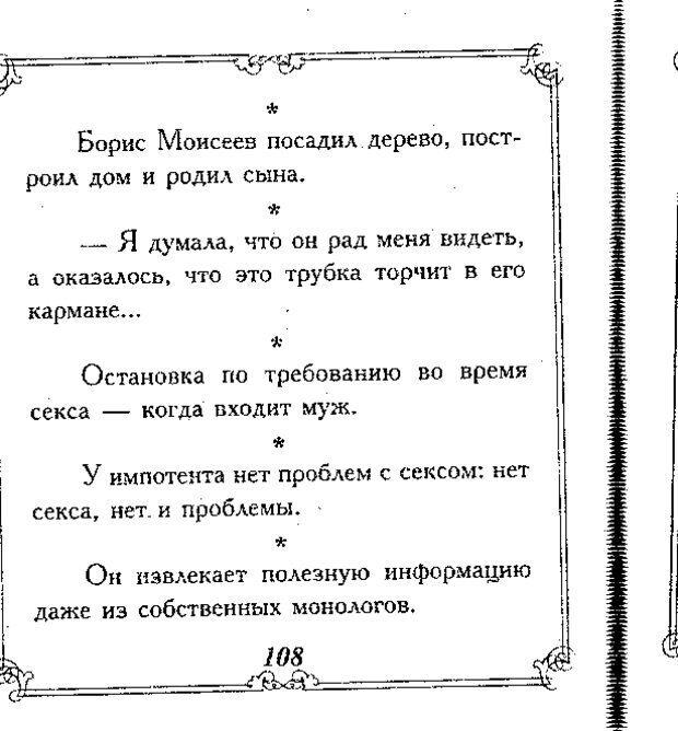 DJVU. Эти непонятные мужчины. Еникеева Д. Д. Страница 108. Читать онлайн