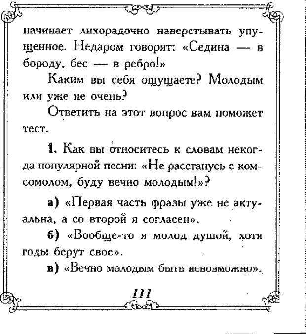 DJVU. Эти непонятные мужчины. Еникеева Д. Д. Страница 111. Читать онлайн