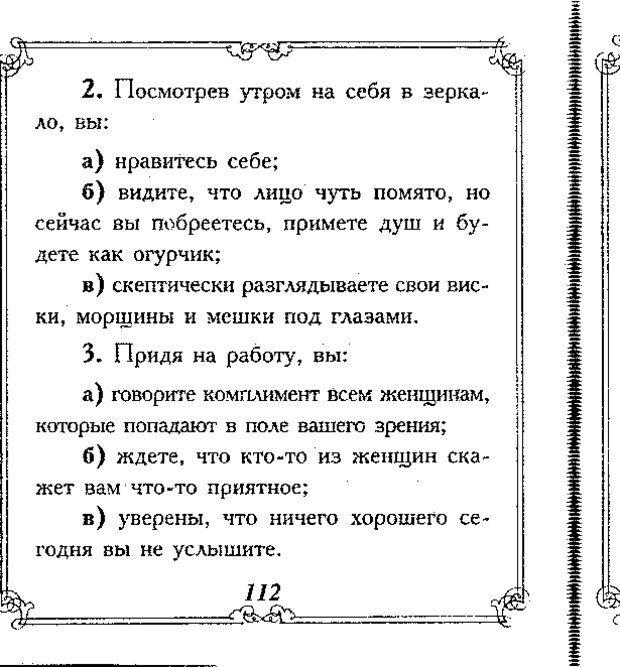 DJVU. Эти непонятные мужчины. Еникеева Д. Д. Страница 112. Читать онлайн