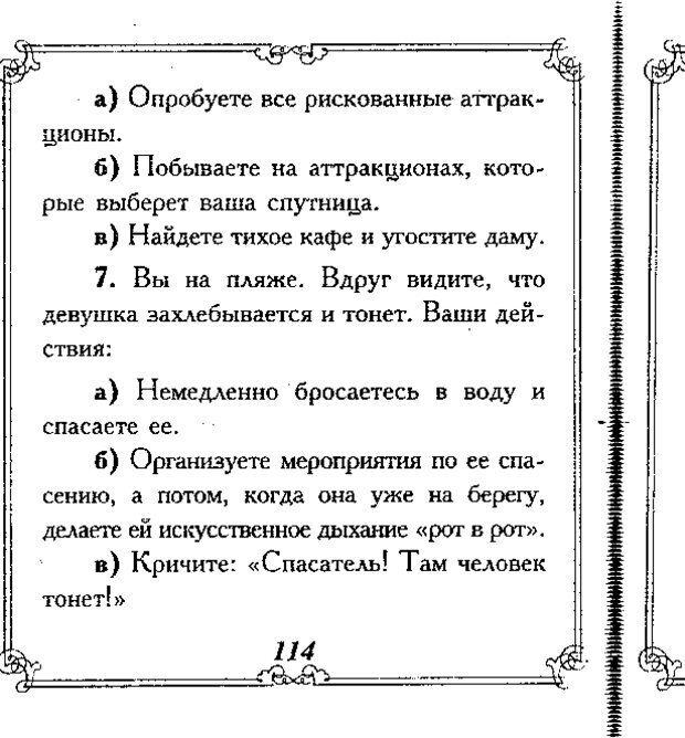 DJVU. Эти непонятные мужчины. Еникеева Д. Д. Страница 114. Читать онлайн