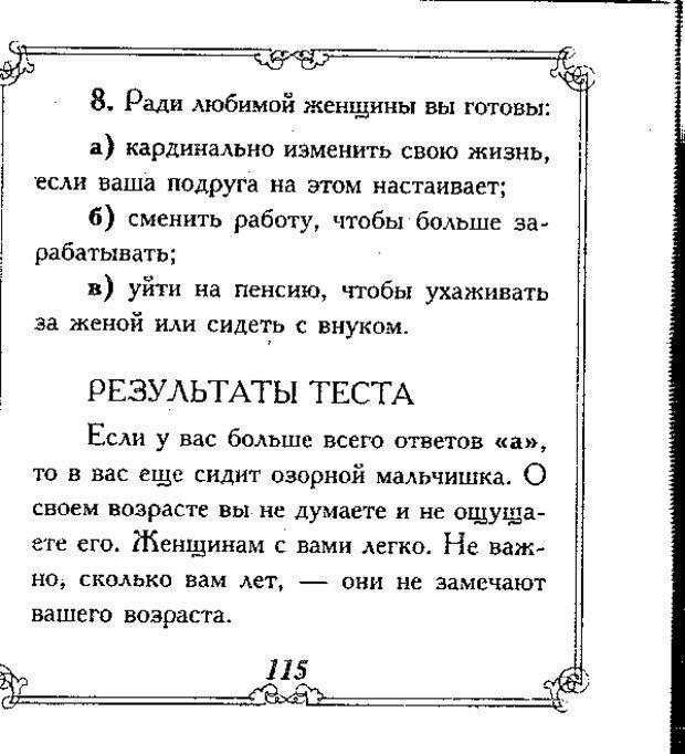 DJVU. Эти непонятные мужчины. Еникеева Д. Д. Страница 115. Читать онлайн