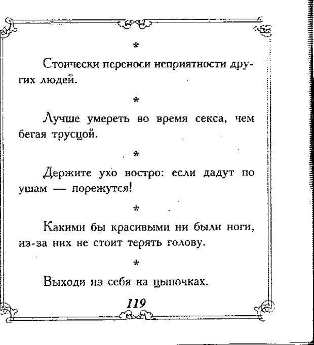 DJVU. Эти непонятные мужчины. Еникеева Д. Д. Страница 119. Читать онлайн