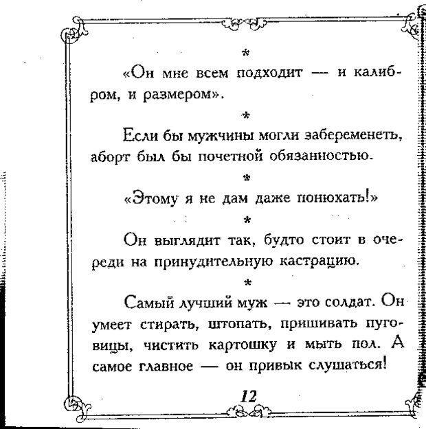 DJVU. Эти непонятные мужчины. Еникеева Д. Д. Страница 12. Читать онлайн
