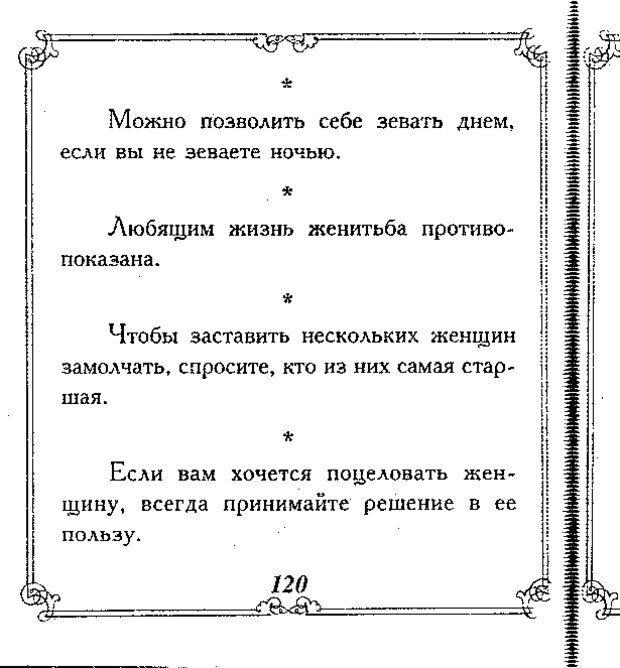 DJVU. Эти непонятные мужчины. Еникеева Д. Д. Страница 120. Читать онлайн